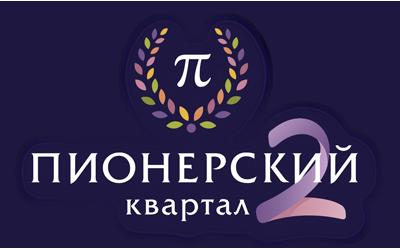 Жилой Комплекс Пионерский квартал 2
