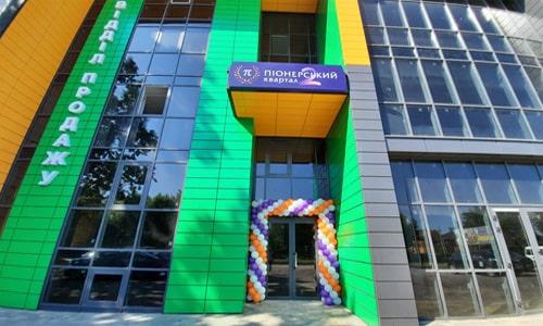 Відділ продажу ЖК Піонерський Квартал 2