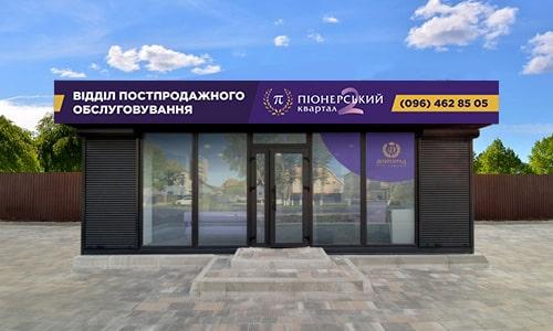Отдел продаж ЖК Пионерский Квартал 2